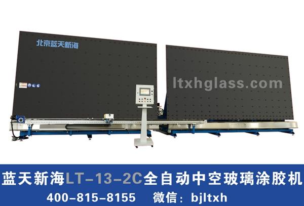 蓝天新海LT-13-2C中空玻璃涂胶机 丨中空玻璃设备