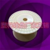 PC200塑料包装线盘,工字轴塑料,abs绕线轮