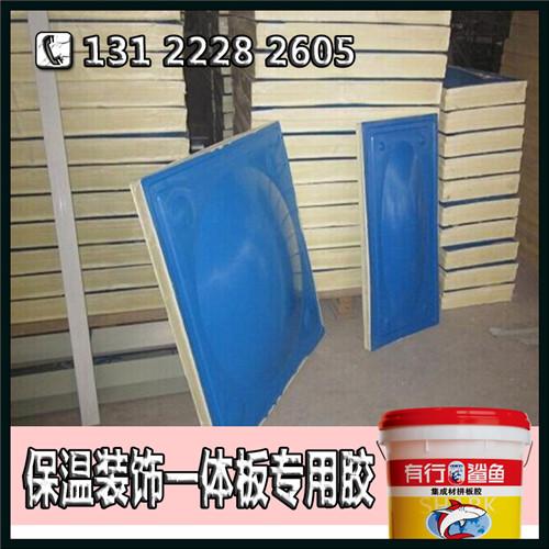 保温装饰板胶SY8401 甘肃绿色环保无机板挤塑板复合胶水-有行鲨鱼耐候不开胶高强度保温一体板聚氨酯胶