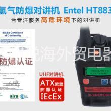 Entel 氢气防爆对讲机HT883 UHF海事专业船用