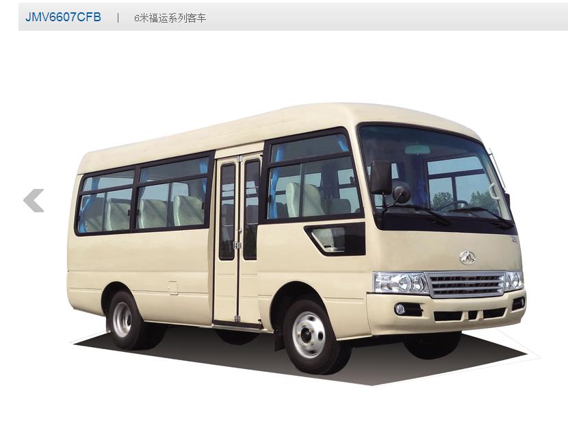 厂价直销JMV6607CF客车物美价廉优惠多多 价格最优惠客车JMV6607CF