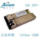 兼容华三H3C SFP-XG-LX-SM1310 SFP+光模块 1310nm 10km LC