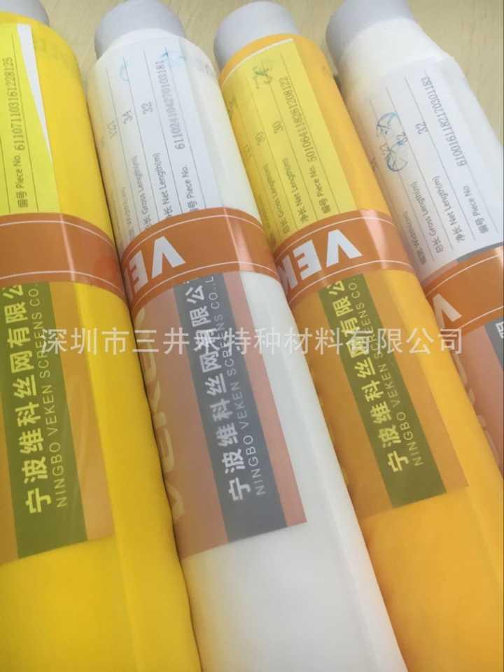 高张力进口350目丝印网纱销售