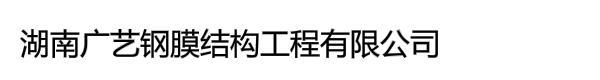 湖南广艺钢膜结构工程有限公司
