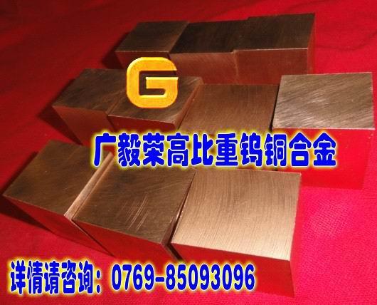 W90进口钨铜板,钨铜厂家直销,钨铜熔点是多少,钨铜耐高温多少度
