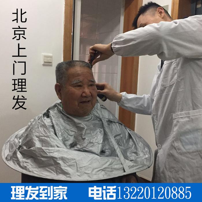 北京上门理发服务 剪发到医院服务