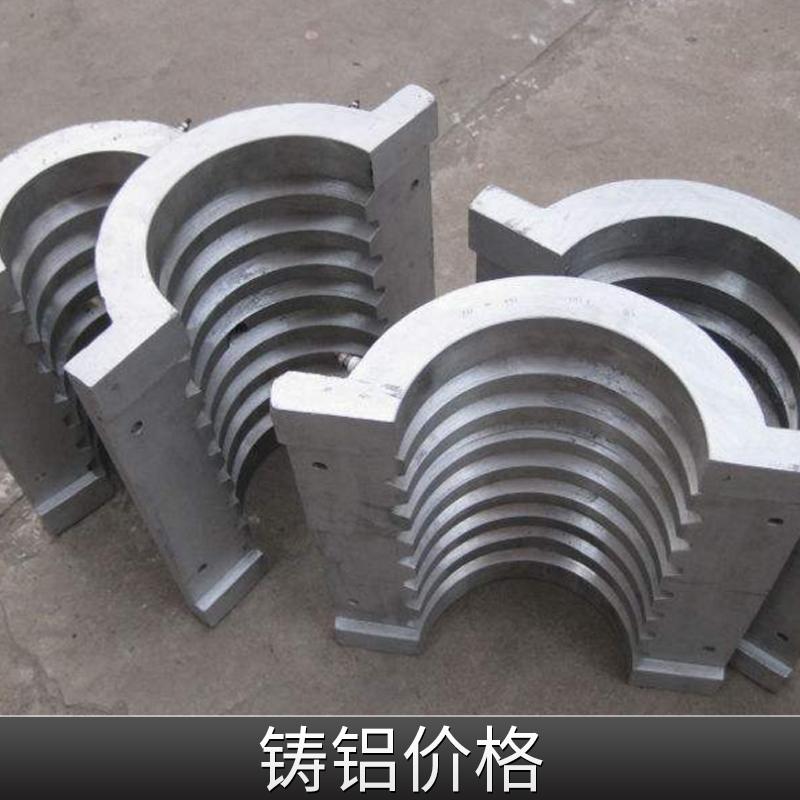 铸铝价格铝及铝合金材铸铝加工定制粘土湿砂型价格实惠铸铝厂家直销