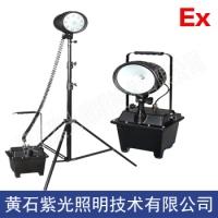 YF2350移动式强光防爆泛光灯,紫光照明YF2350防爆泛光灯厂销