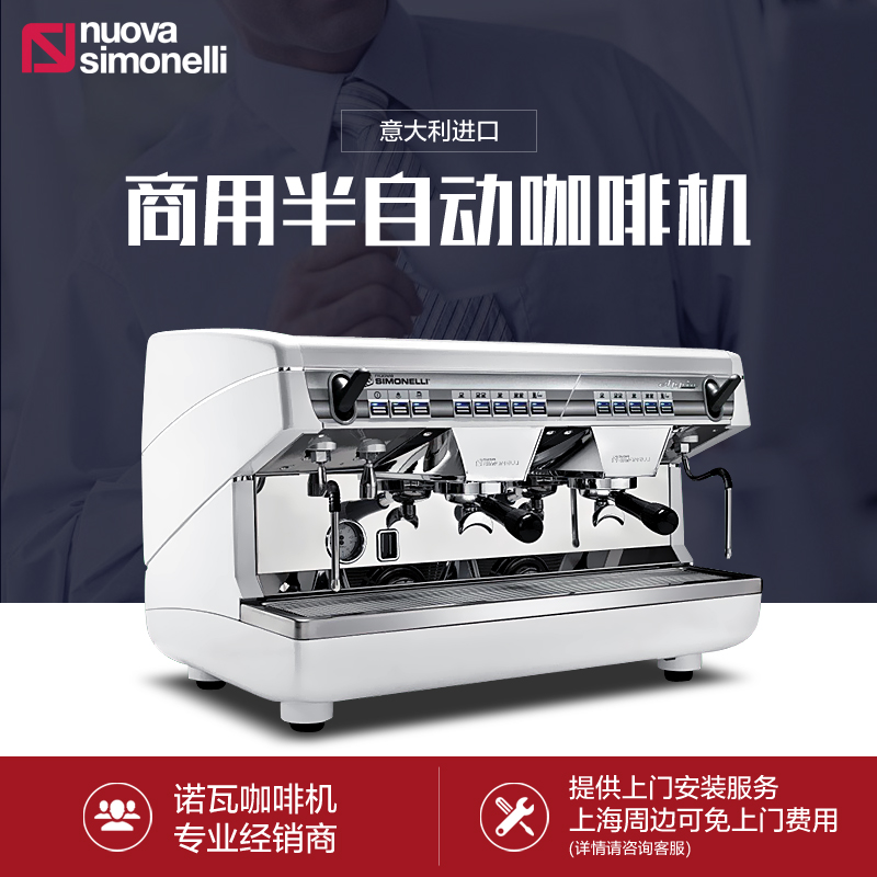 Nuova诺瓦半自动咖啡机双头 APPIA2商用电控高杯意大利进口