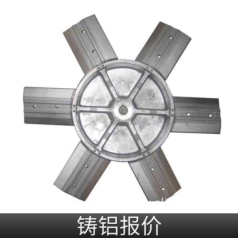 铸铝报价 粘土湿砂型铝及铝合金材铸铝加工定制价格实惠铸铝厂家直销