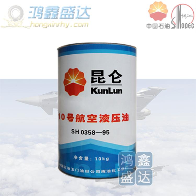 10号航空液压油供应+10号航空液压油价格+10号航空液压油生产厂家