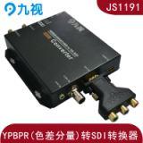 广播级色差分量YPBPR转SDI转换器兼容3G-SDI