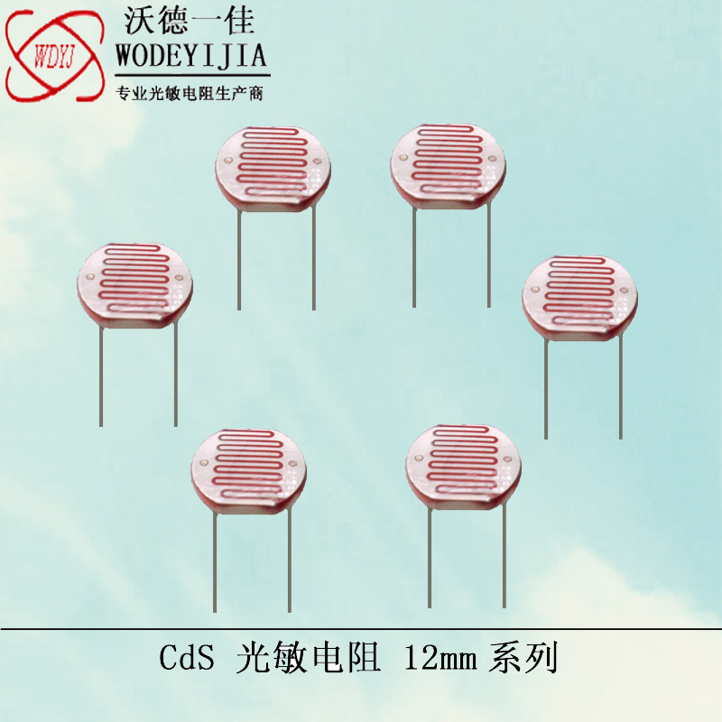 12mm系列光敏电阻,厂家销售