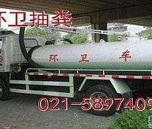 上海松江专业管道疏通,化粪池清理,管道清洗,环卫抽粪工程有限公司
