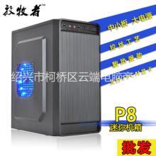 电脑机箱放牧者P8台式小机箱批发