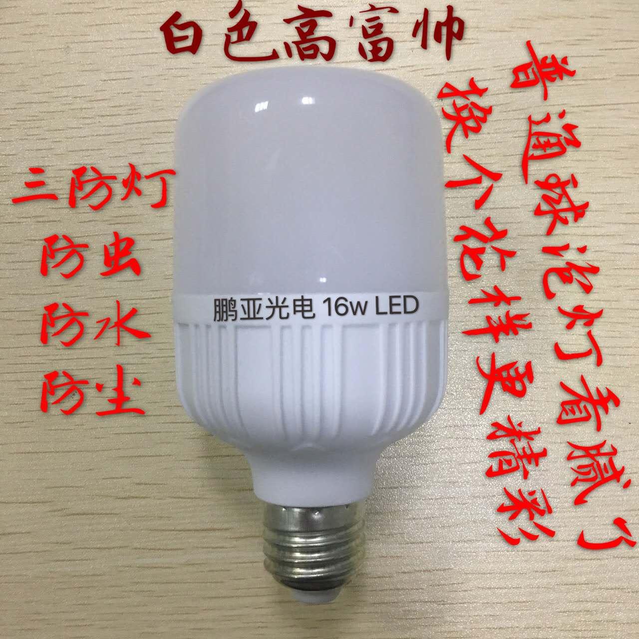厂家供应 16WLED白色高富帅灯 节能家用球形灯泡