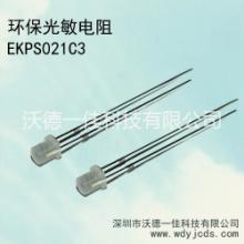 厂家直销环保光敏传感器环保光敏电阻EKPS021C3批发