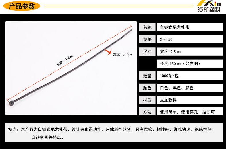 浙江电线电缆扎带  电线电缆扎带批发 电线电缆扎带直销价格