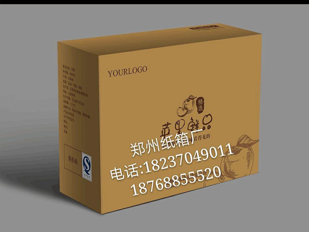 牛皮纸箱包装厂 瓦楞纸箱包装厂 羊肉包装箱定做 七层瓦楞纸箱定