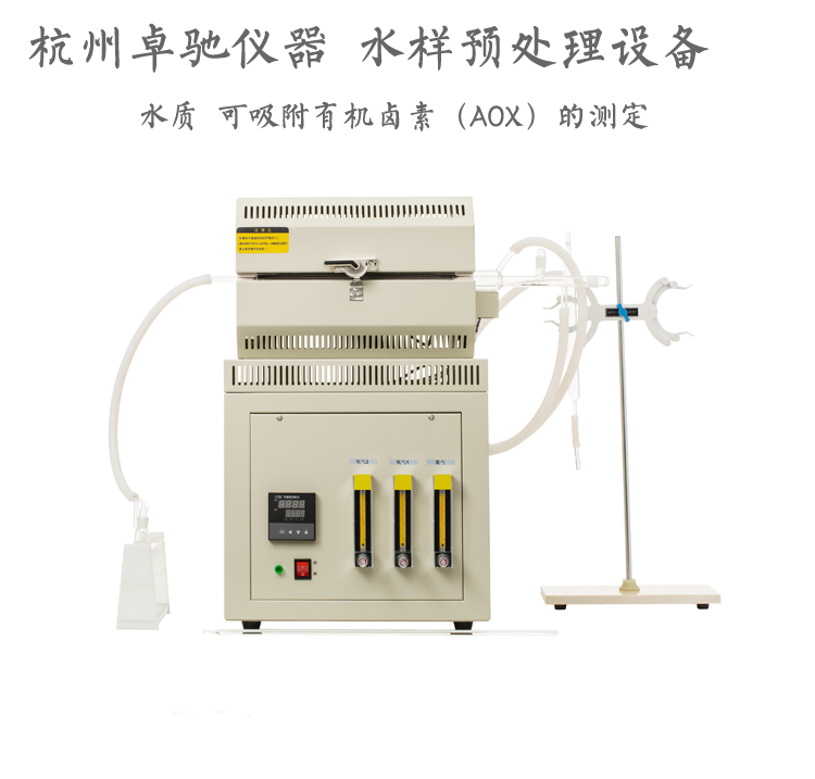 卓驰仪器 AOX-3 可吸附有机卤素测定燃烧炉 裂解炉 水样预处理装置设备