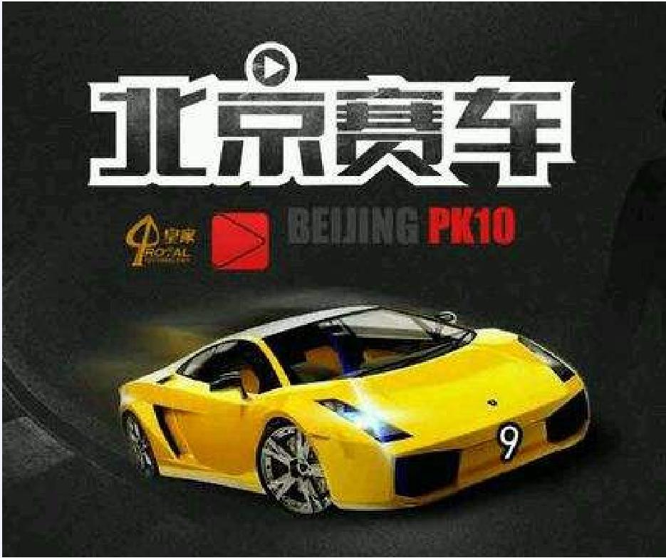 北京赛车PK10平台代理