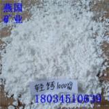 供应食品级轻钙粉 轻质碳酸钙 重质碳酸钙