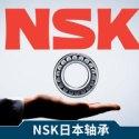 原装进口NSK日本轴承深沟球轴承/调心滚子轴承/滾針軸承批发