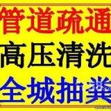 南京鼓楼区高压清洗管道 清理化粪池 清洗下水道 抽粪