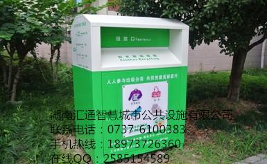 小区旧衣物回收箱 旧衣物回收箱厂家 批发|设计|生产