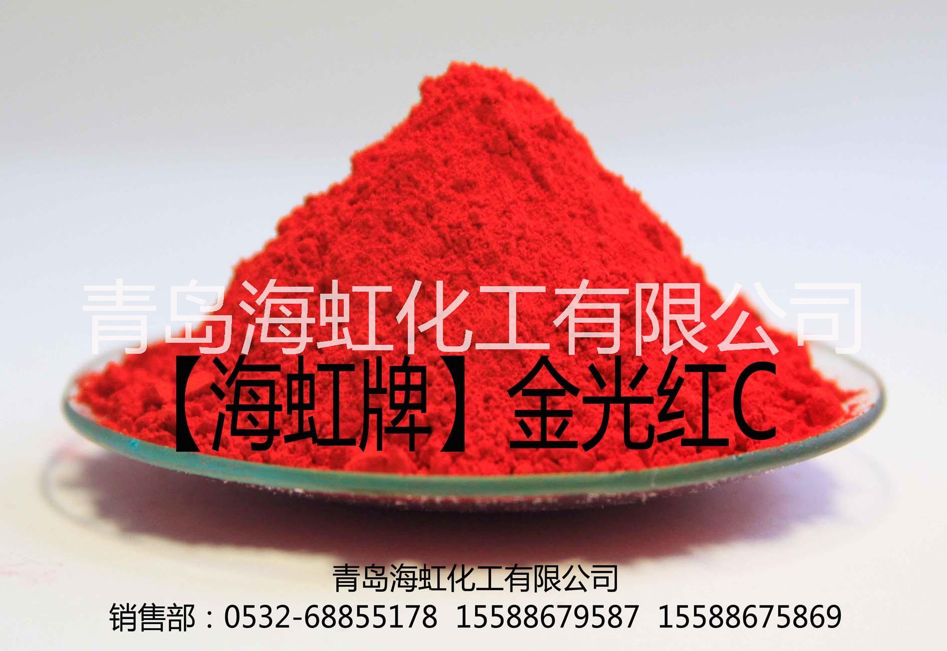 有机颜料海虹金光红C