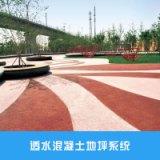 透水混凝土地坪系统供应海绵城市建设彩色透水路面材料厂家直销批发