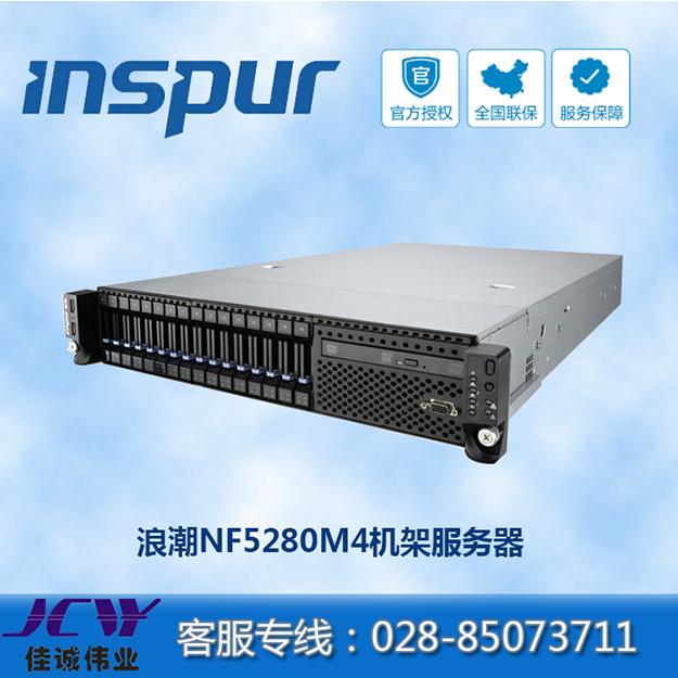 成都浪潮NF5280M4服务器 成都浪潮服务器总代理