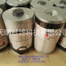 油水分离滤芯 FS19765