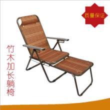 竹木加长躺椅竹木加长躺椅报价竹木加长躺椅供应商竹木加长躺椅厂家