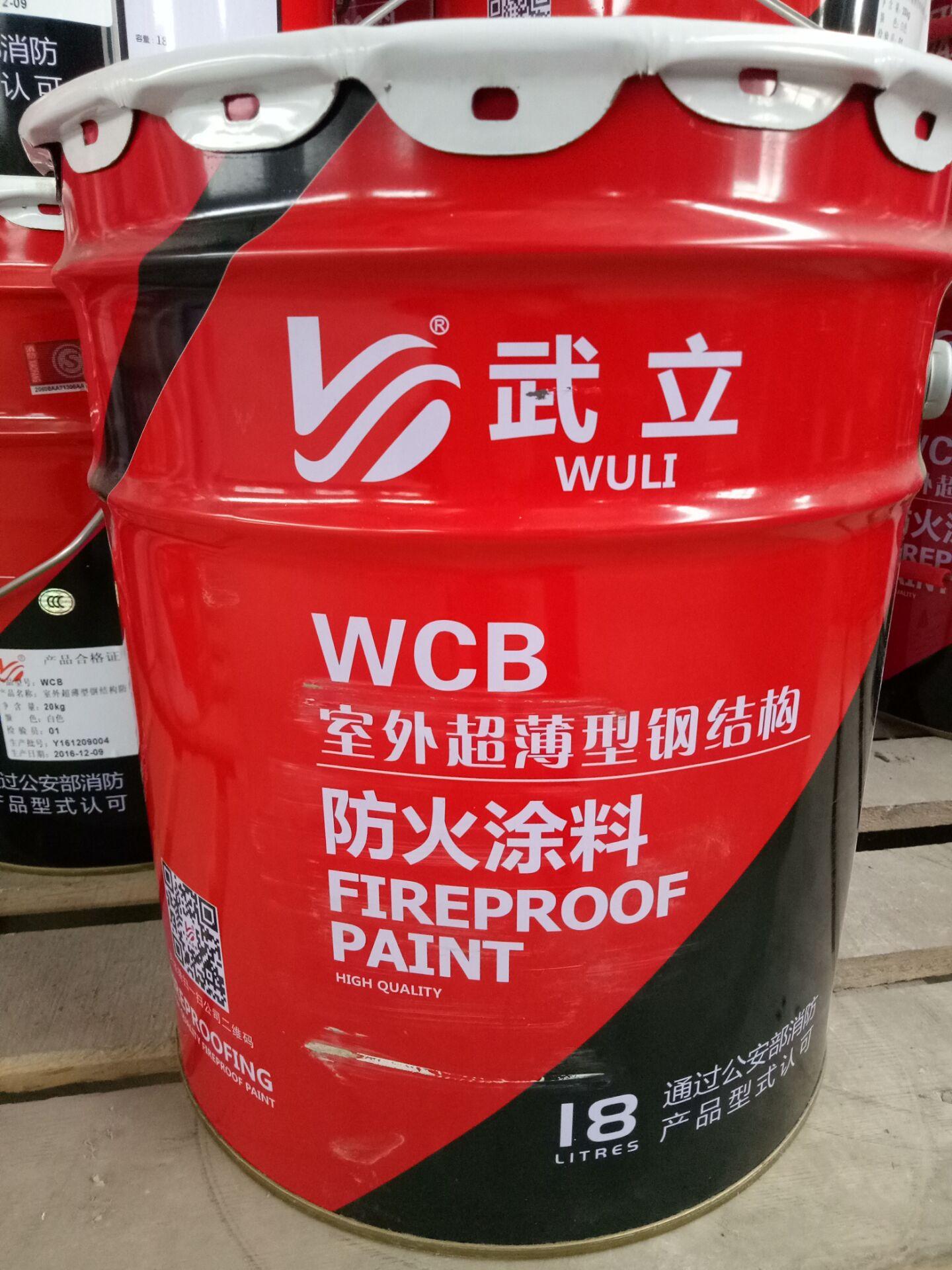 水性超薄型钢结构防火涂料