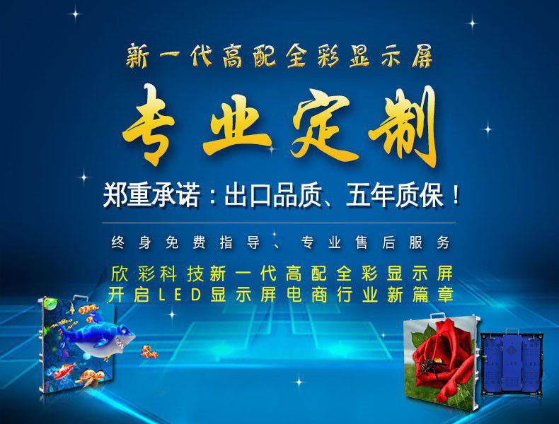 深圳LED高清全彩显示屏生产厂家,深圳LED高清全彩显示屏价格,深圳LED高清小间距显示屏报价