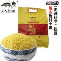 石碾小米厂家直销  鲁村石碾小米供应商 鲁村石碾小米厂家