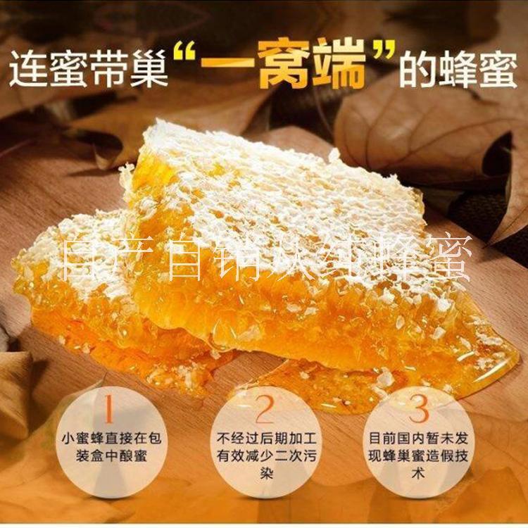 蜂巢蜜 500g 格子蜜 农家自产自销纯蜂蜜  巢蜜