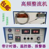 高频整流机电镀电源电镀设备