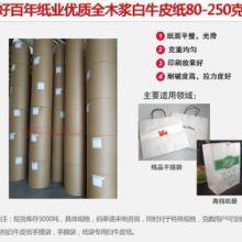 东莞厚街供应原纸牛皮纸及芯纸及纸板纸箱瓦楞芯纸批发