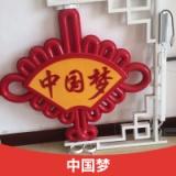 沧州中国梦装饰灯LED造型中国梦中国结道路节日装饰灯定制