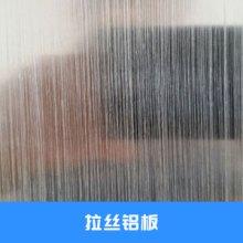 拉丝铝板出售铝及铝合金材五金工具工艺拉丝铝板价格实惠拉丝铝板厂家供应