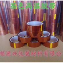 双面茶色高温胶带深圳双面茶色高温胶带特种双面茶色高温胶带