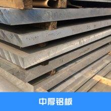 中厚铝板铝及铝合金材硬质合金模具制作价格实惠中厚铝板厂家供应