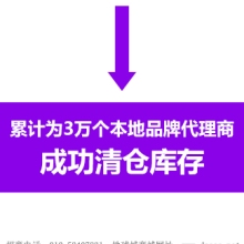 北京地球城商城库存积压厂家,教你库存积压商品处理的方法 北京地球城商城库存积压处理方法
