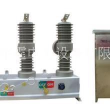 高压真空断路器ZW32-12/630A