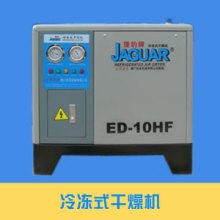天津冷冻式干燥机节能环保空气处理设备压缩空气干燥机厂家直销批发