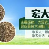 豆脐 宏大饲料专业经销粉碎豆皮豆皮,大豆皮,大壳豆皮面向全国销售