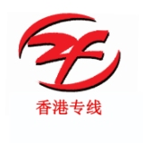 绍兴到香港物流专线绍兴展丰国际物流