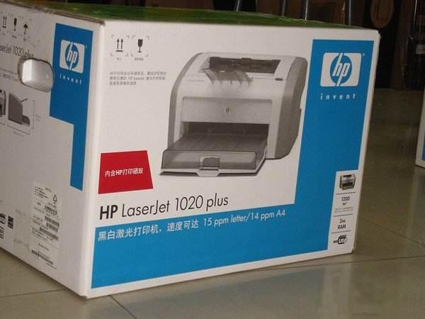 新余惠普(HP)激光打印机